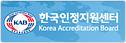 한국인정지원센터
